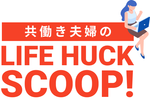 共働夫婦のLIFE HACK SCOOP